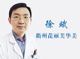 衢州芘丽芙华美割双眼皮哪个专家技术过硬