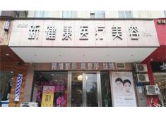 长沙开福区新健康医疗美容诊所