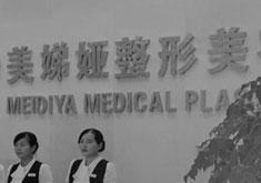 南阳美娣娅医疗整形美容医院