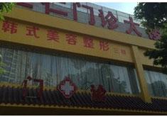 深圳汇美仁整形医院
