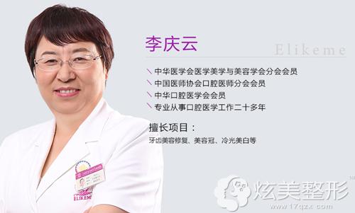 伊莱美牙齿矫正专家李庆云