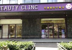 北京华真堂医疗美容诊所