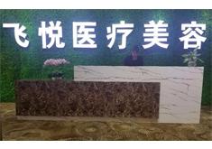 广州飞悦整形医院