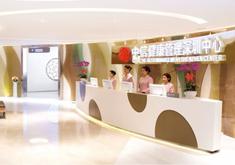深圳中信健康整形美容医院