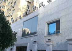 北京亚韩医疗美容诊所