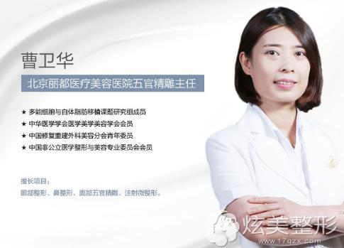 专注眼部整形的北京丽都医生曹卫华