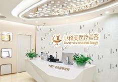 广州中科美整形美容医院