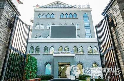 北京海德堡联合口腔整形医院