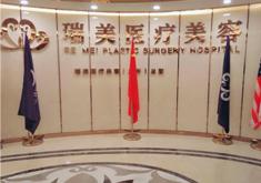 广州瑞美整形医院