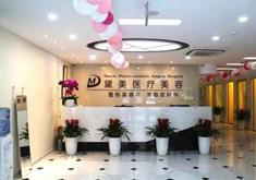 北京黛美(原美国常青)整形医院