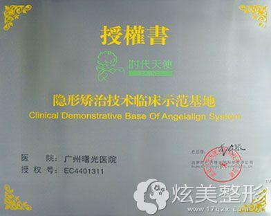 广州曙光是隐形矫治技术华中示范基地