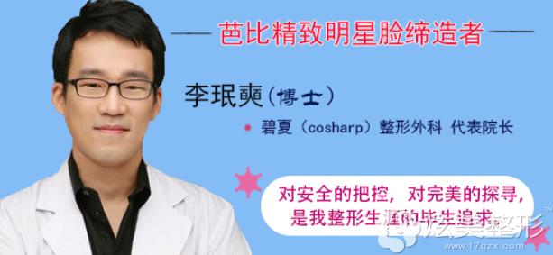 李珉奭作为韩国碧夏整形外科代表院长