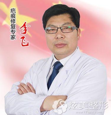 擅长疤痕修复的重庆骑士医院专家李飞
