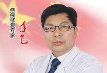 重庆骑士医院李飞主任专业解答:激光能去除凸起疤痕吗