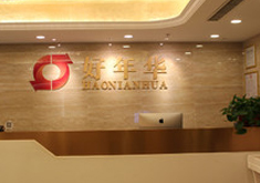 北京好年华医疗美容医院