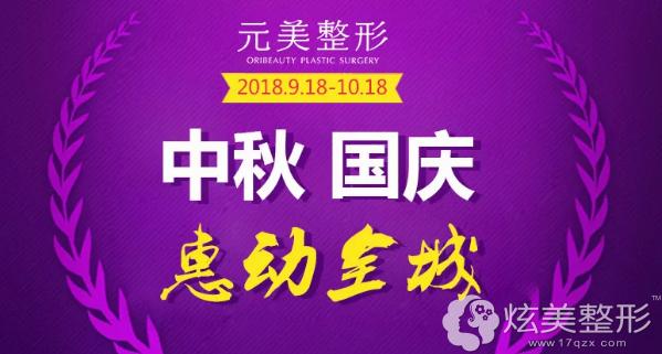青岛元美整形中秋国庆惠动全城