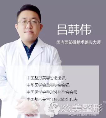 擅长双眼皮修复的施尔美专家吕韩伟
