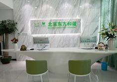 北京东方和谐整形诊所