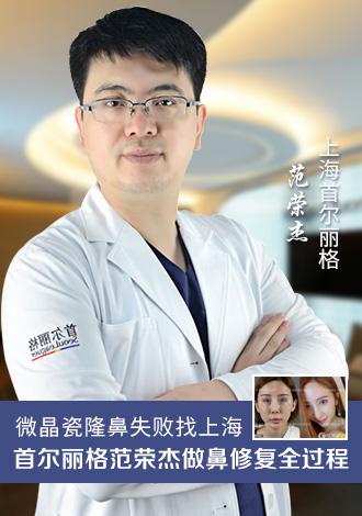 注射微晶瓷鼻短鼻歪找上海首尔丽格范荣杰半肋鼻综合修复