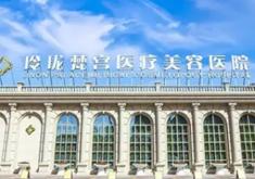北京玲珑梵宫整形医院
