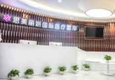 北京思美丽妍整形医院