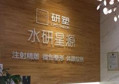 北京水研星源医疗美容诊所