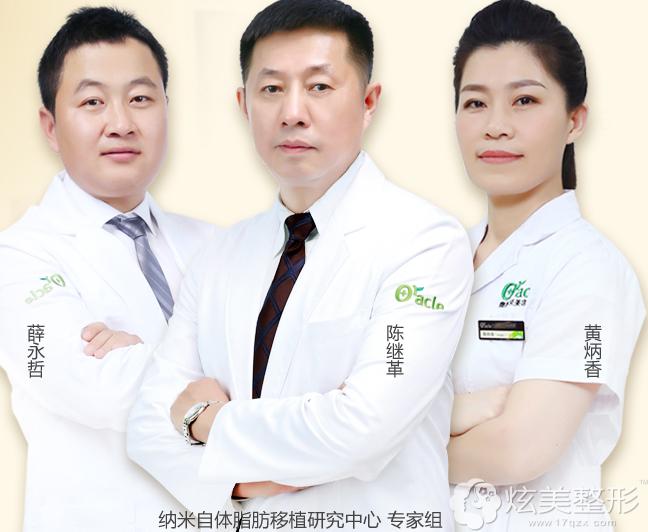 纳米脂肪研究中心医生团队