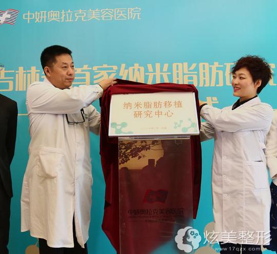 中妍奥拉克成立的有专门纳米脂肪研究中心