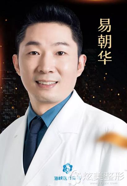 专注微整形的厦门海峡医生易朝华