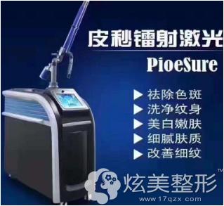 皮秒镭射激光祛斑仪器