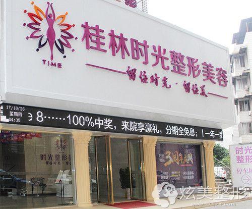 桂林时光(美莱)整形医院
