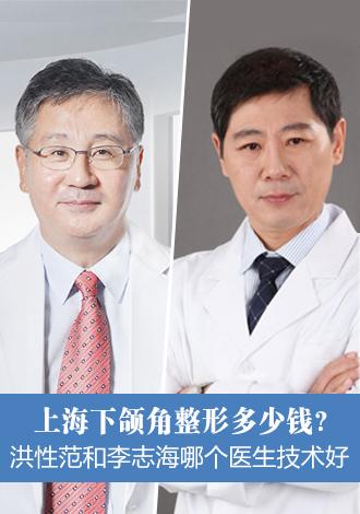 上海下颌角整形多少钱?洪性范和李志海哪个医生案例好
