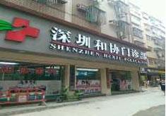 深圳和协整形医院