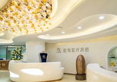 上海星氧医疗美容门诊部
