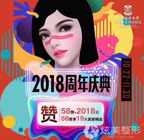 南京医科大学友谊整形周年院庆