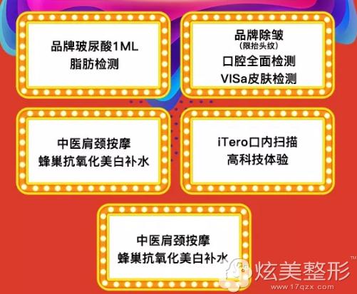 南京医科大学友谊整形2018元福袋活动