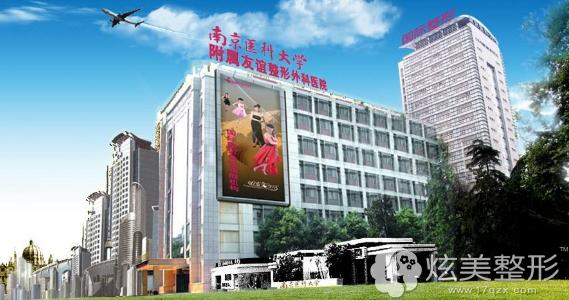 南京医科大学友谊整形医院