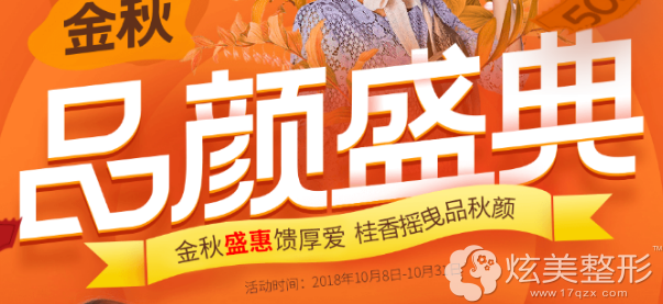 郑州美莱整形金秋十月品颜盛典