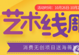 10月郑州美莱艺术线雕节活动开始了 除皱单部位低至336元