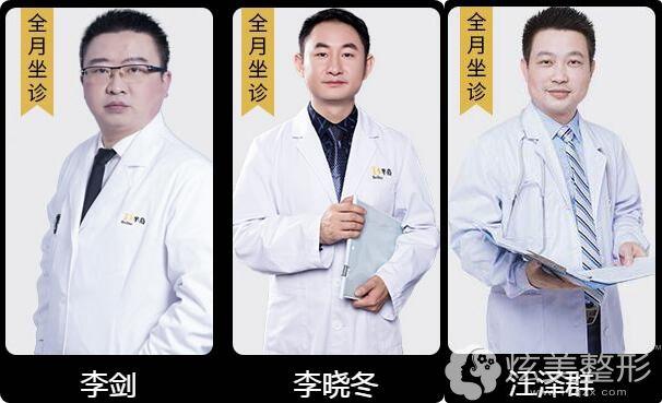 李晓冬、李剑和汪泽群都是擅长隆鼻的医生