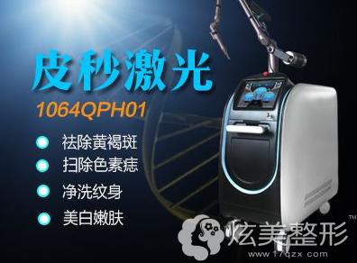 超皮秒激光祛斑仪器