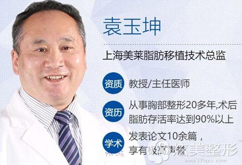 上海美莱整形医院擅长脂肪移植的袁玉坤院长