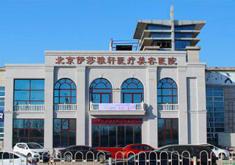 北京伊莎雅轩医疗美容医院