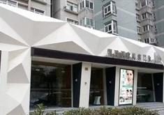 上海凯瑞医疗美容门诊部