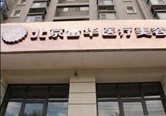 北京雷华医疗美容诊所