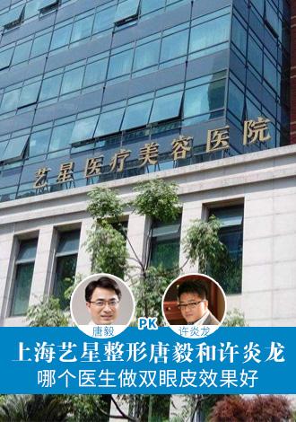 案例看上海艺星整形唐毅和许炎龙哪个医生双眼皮做得更好