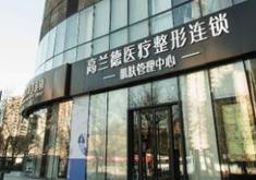 北京高兰德医疗美容整形医院