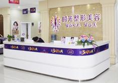 桂林时光整形医院