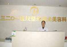汉中3201医院整形美容科