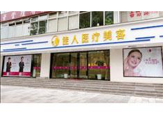 广州佳人整形医院
